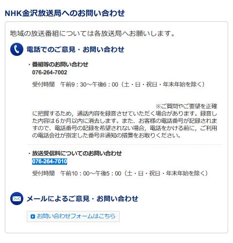 料 Nhk 確認 受信 NHK受信料の窓口